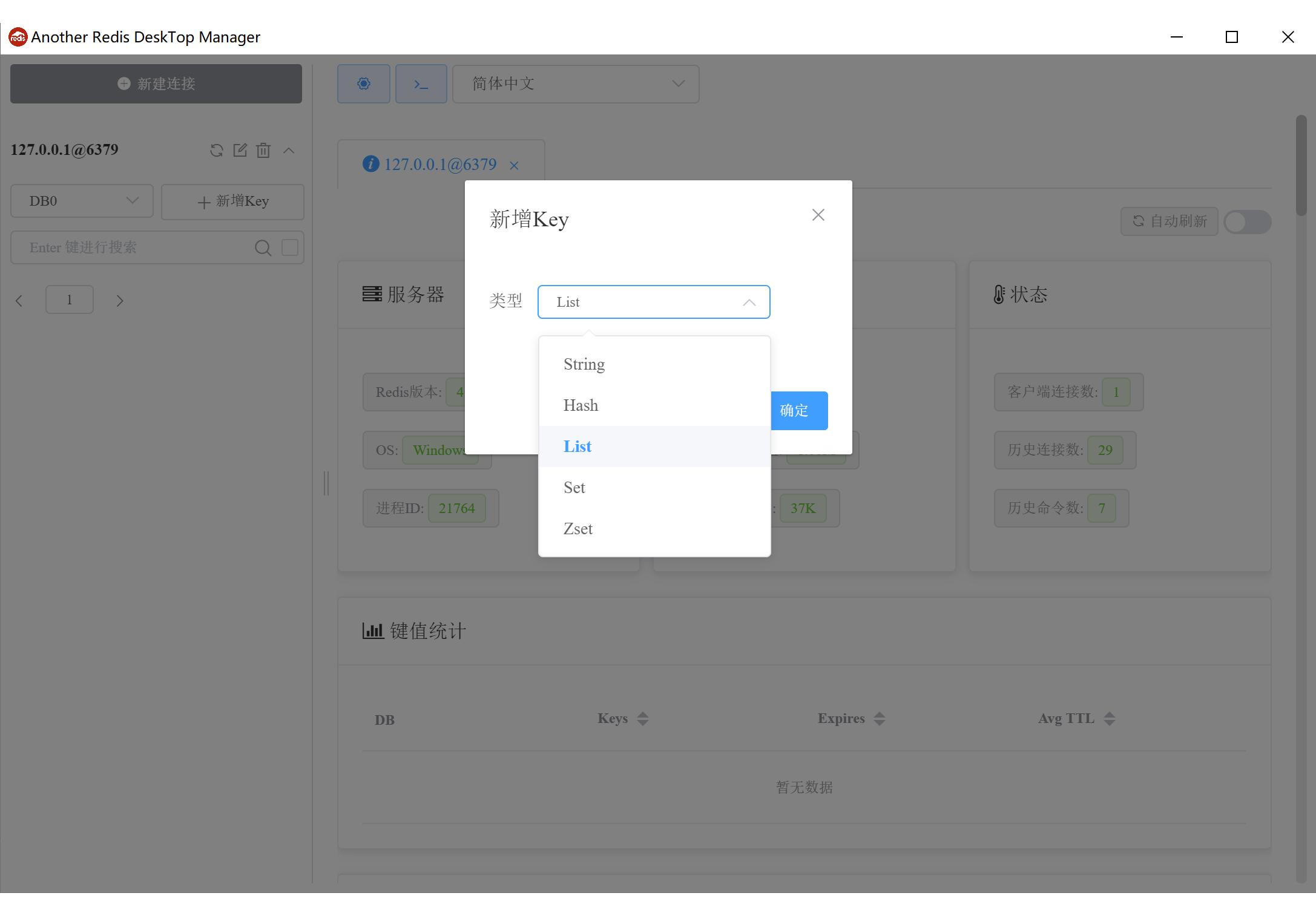 Redis 可视化客户端台湾快乐8优游平台工具