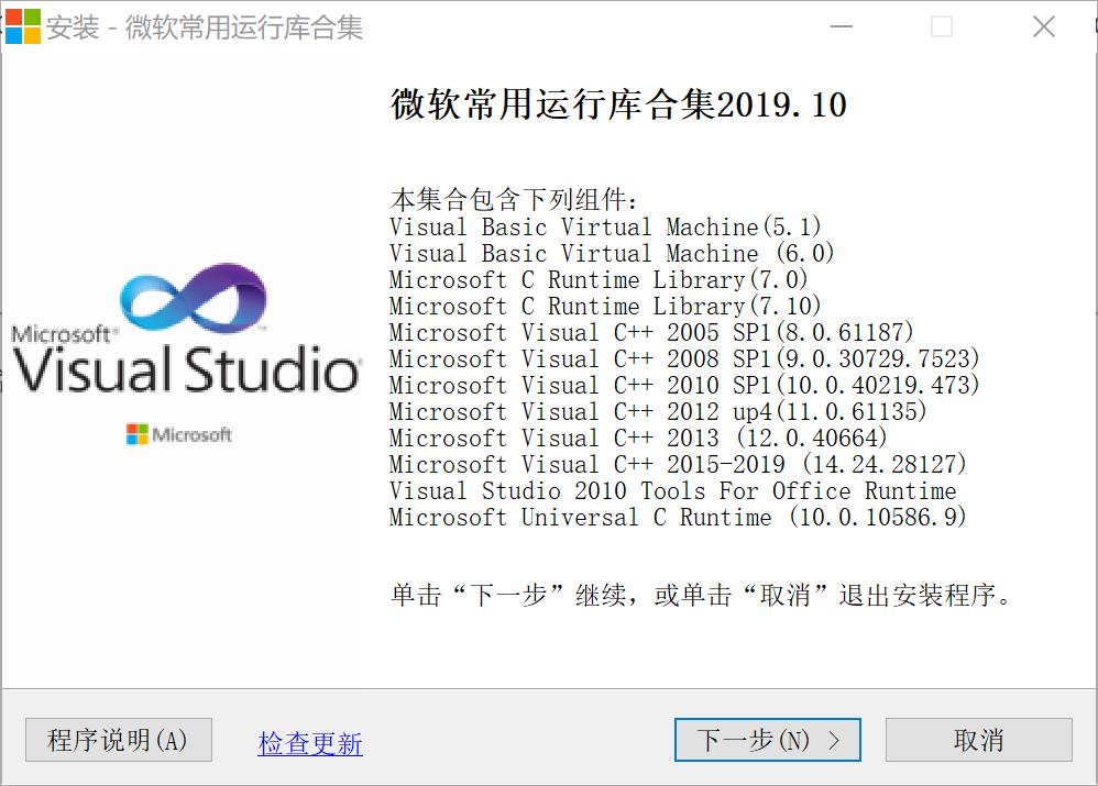 《VC++ 运行库下载》