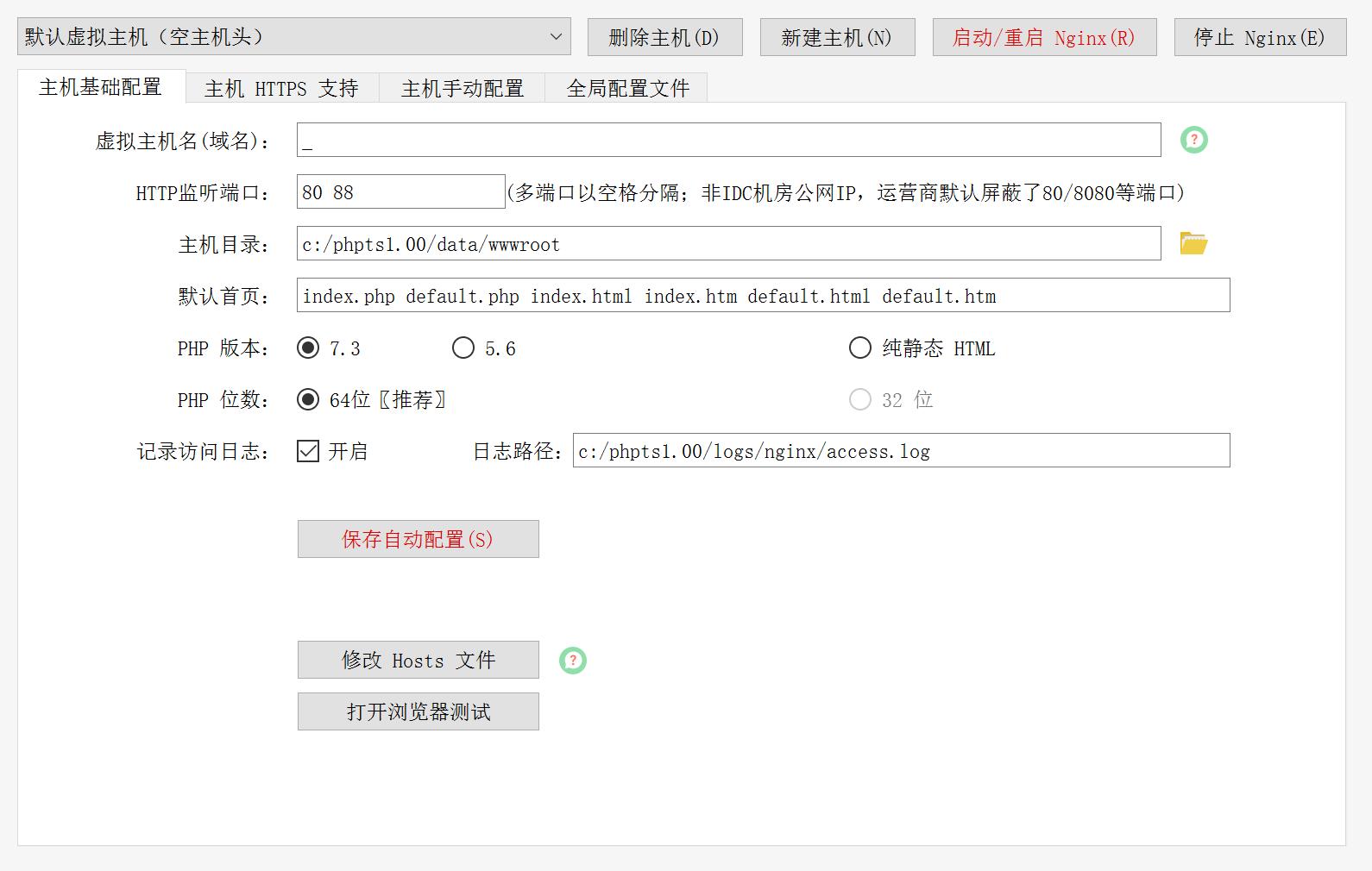 《PHPTS 1.02 版本》