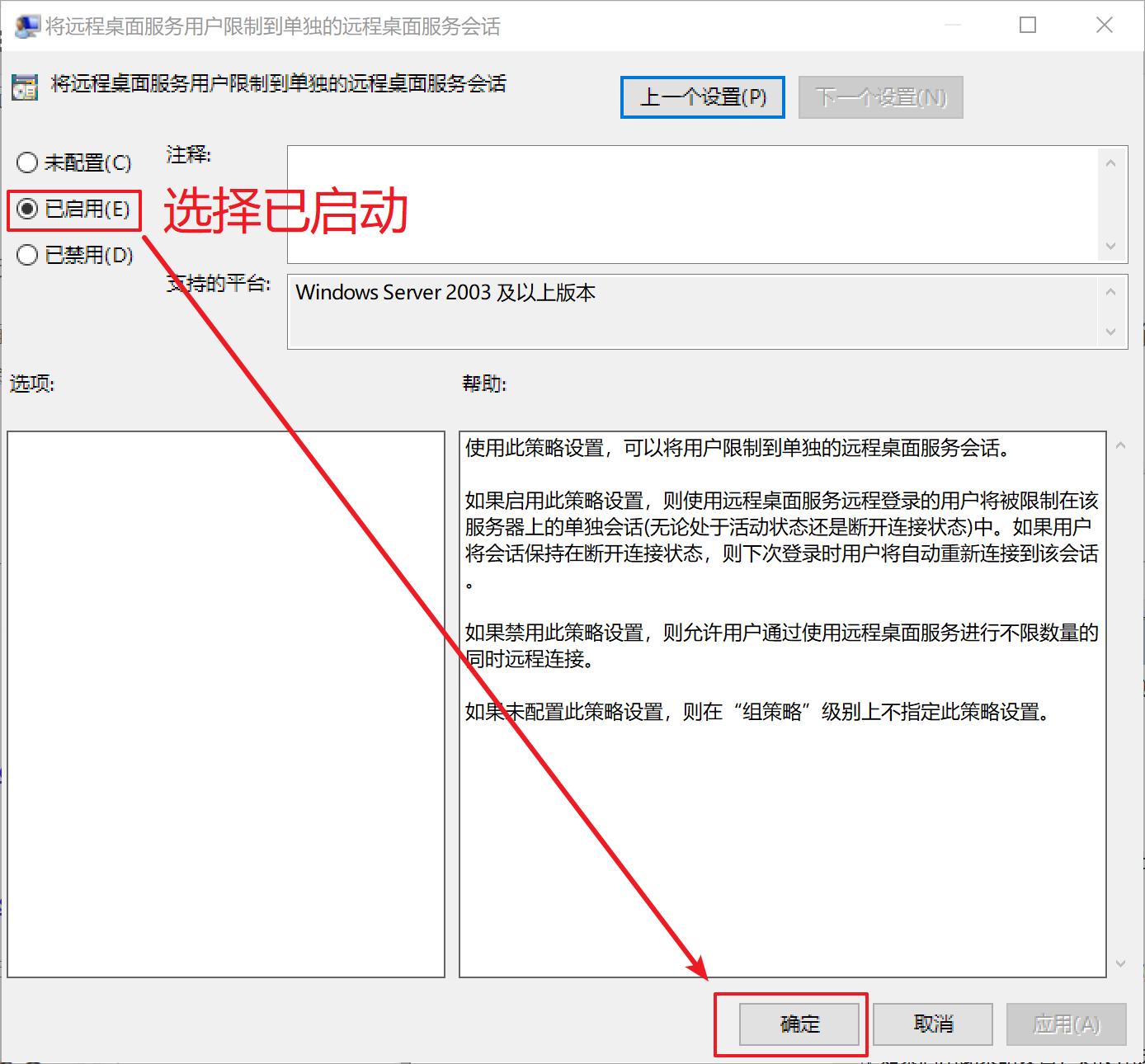 《远程桌面服务端配置文档》