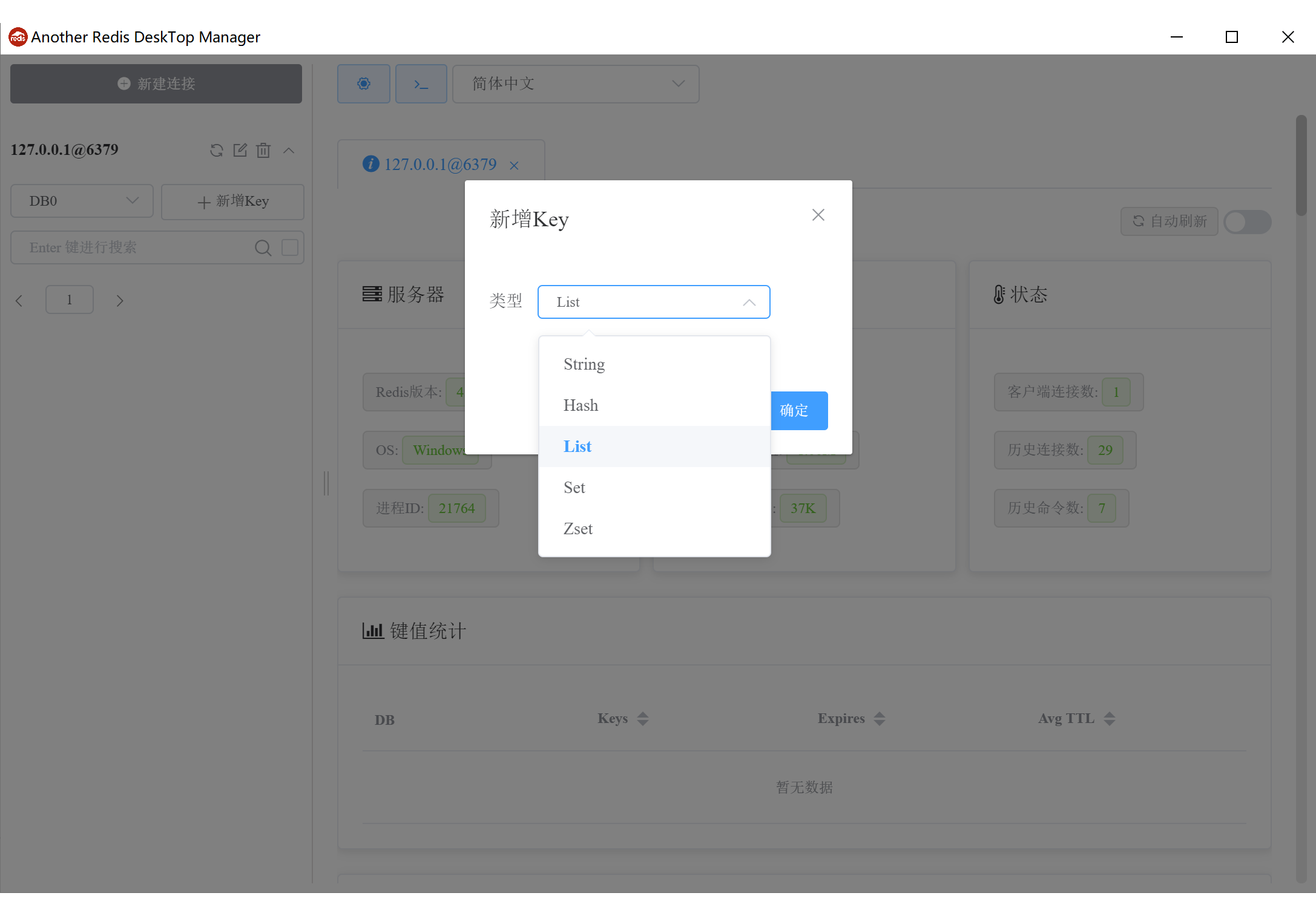Redis 可视化客户端管理工具